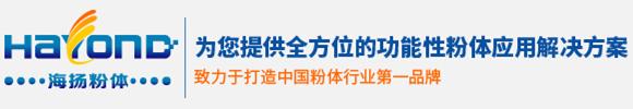 深圳市海扬粉体科技有限公司